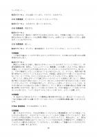 ProsavanaDiscussionMinutes (23122019_jp) _page-0020