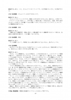 ProsavanaDiscussionMinutes (23122019_jp) _page-0018