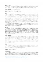 ProsavanaDiscussionMinutes (23122019_jp) _page-0019