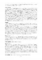 ProsavanaDiscussionMinutes (23122019_jp) _page-0017