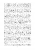 ProsavanaDiscussionMinutes (23122019_jp) _page-0014