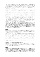 ProsavanaDiscussionMinutes (23122019_jp) _page-0016