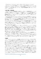 ProsavanaDiscussionMinutes (23122019_jp) _page-0021