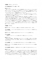 ProsavanaDiscussionMinutes (23122019_jp) _page-0024