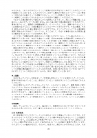 ProsavanaDiscussionMinutes (23122019_jp) _page-0022