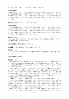 ProsavanaDiscussionMinutes (23122019_jp) _page-0025