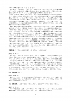 ProsavanaDiscussionMinutes (23122019_jp) _page-0023