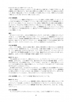 ProsavanaDiscussionMinutes (23122019_jp) _page-0027