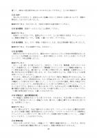 ProsavanaDiscussionMinutes (23122019_jp) _page-0029