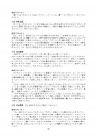 ProsavanaDiscussionMinutes (23122019_jp) _page-0030