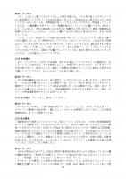 ProsavanaDiscussionMinutes (23122019_jp) _page-0028