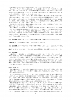 ProsavanaDiscussionMinutes (23122019_jp) _page-0026