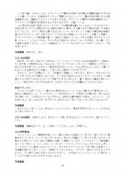 ProsavanaDiscussionMinutes (23122019_jp) _page-0031