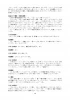 ProsavanaDiscussionMinutes (23122019_jp) _page-0032