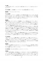 ProsavanaDiscussionMinutes (23122019_jp) _page-0033