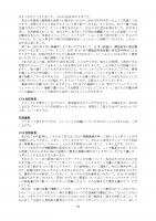 ProsavanaDiscussionMinutes (23122019_jp) _page-0035