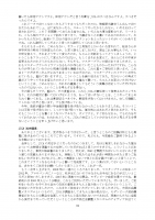 ProsavanaDiscussionMinutes (23122019_jp) _page-0034