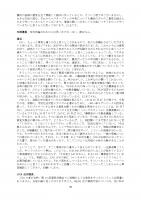 ProsavanaDiscussionMinutes (23122019_jp) _page-0036