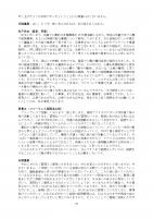 ProsavanaDiscussionMinutes (23122019_jp) _page-0037