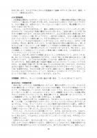 ProsavanaDiscussionMinutes (23122019_jp) _page-0038