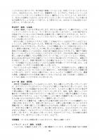 ProsavanaDiscussionMinutes (23122019_jp) _page-0039