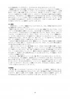 ProsavanaDiscussionMinutes (23122019_jp) _page-0043