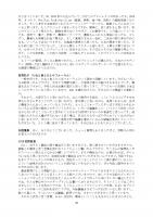 ProsavanaDiscussionMinutes (23122019_jp) _page-0040