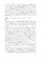 ProsavanaDiscussionMinutes (23122019_jp) _page-0041