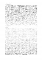 ProsavanaDiscussionMinutes (23122019_jp) _page-0042