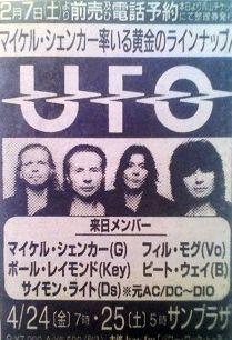 UFO_20191126084804ead.jpg