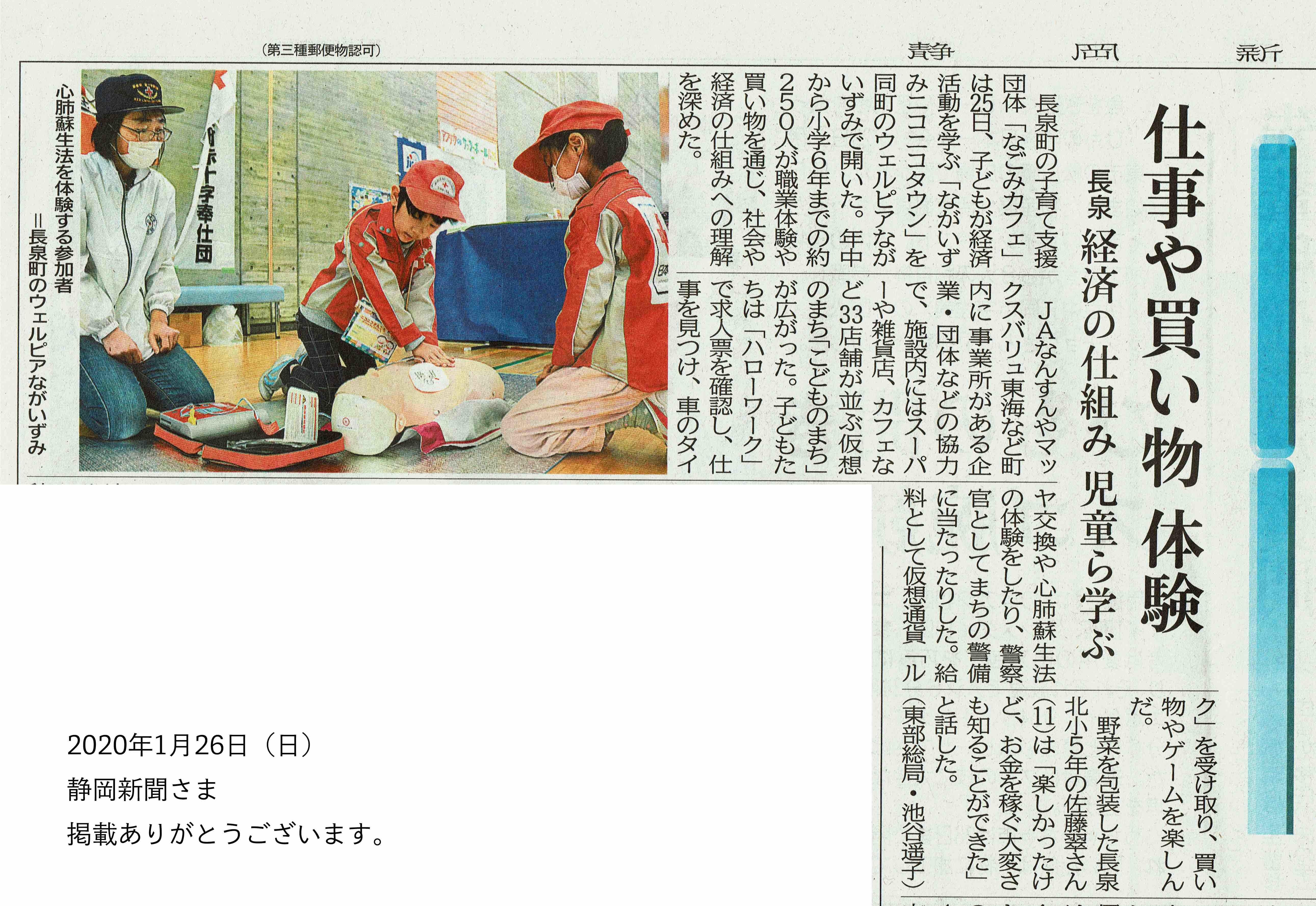 ニコニコタウン静岡新聞20200126