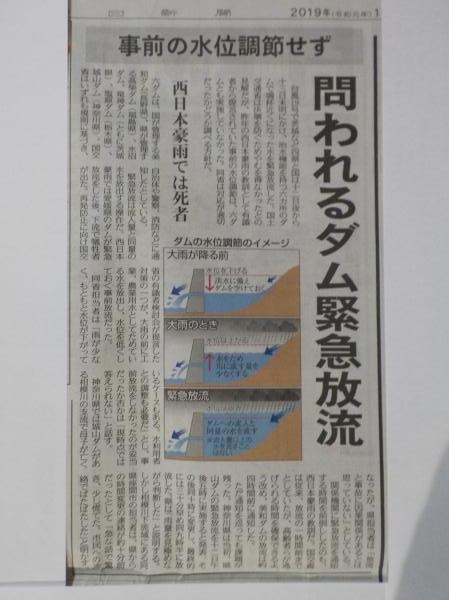 中日新聞10月14日記事