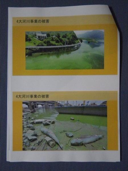 4大河川事業の被害
