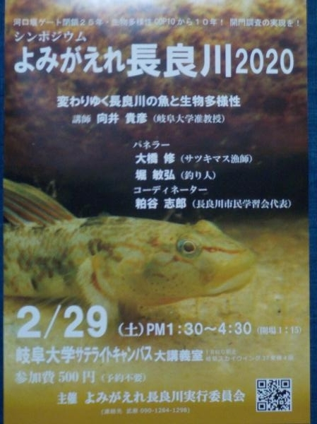 長良川生物多様性シンポ