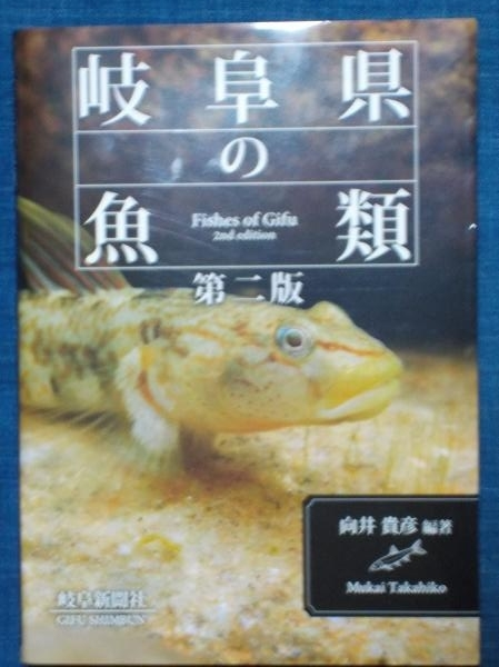 岐阜県の魚類2版