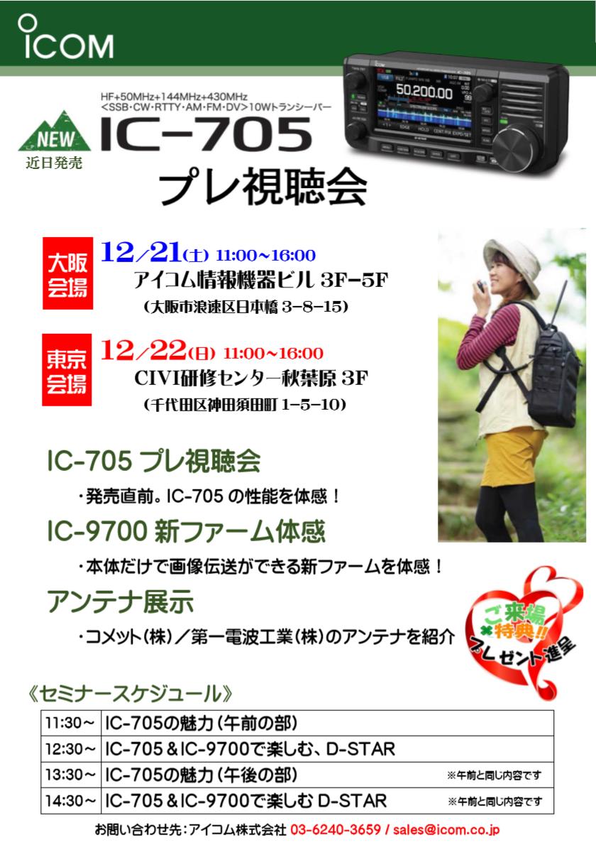 IC-705イベント