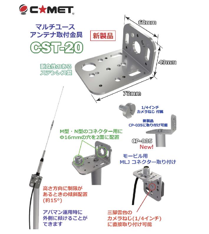 CST-20_2.png