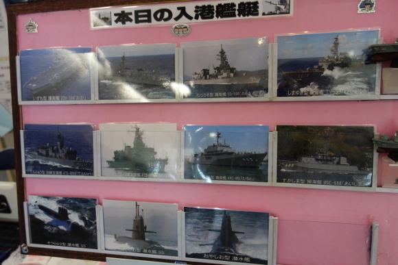 呉・艦船巡り02