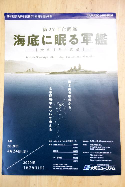 大和ミュージアム02-00