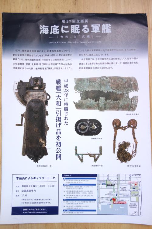大和ミュージアム02-001