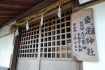 大和神社御旅所09