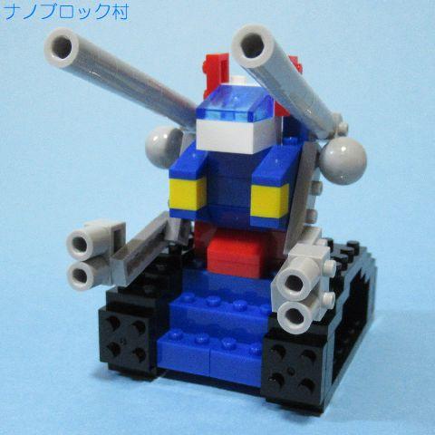 5981ガンタンクプラス (2)