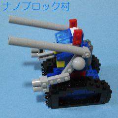 5982ガンタンクプラス (5)