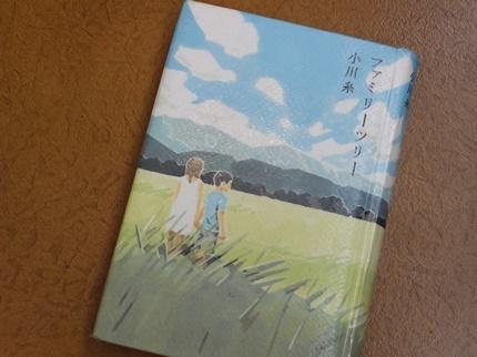 本『ファミリーツリー』