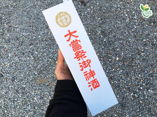 大嘗祭御神酒01