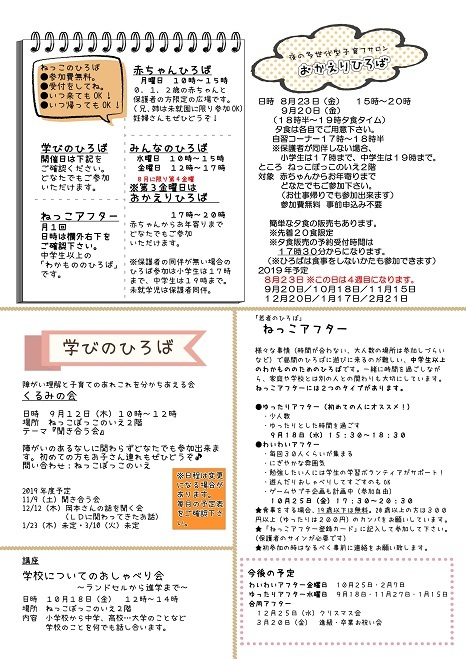 201909uraのコピー[1]
