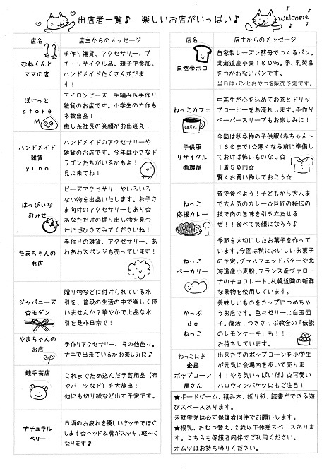 201910hottimeuraのコピー[1]