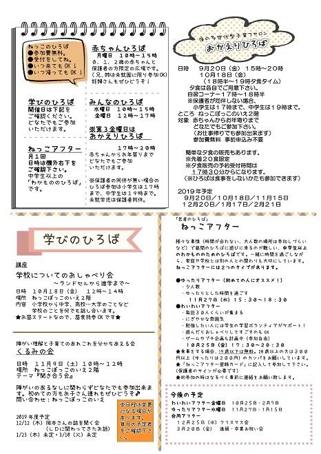 201910uraのコピー[1]
