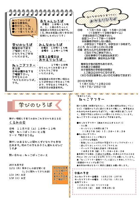 201911uraのコピー[1]