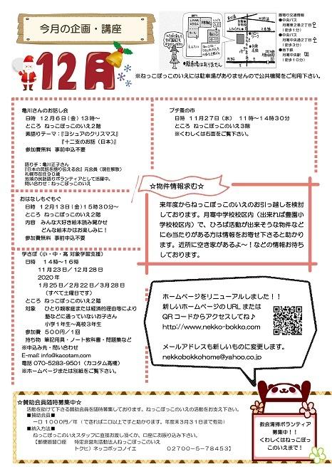 201912aのコピー